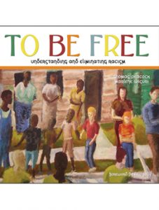 TO BE FREE COVER